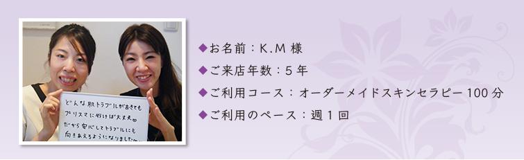 k__m_sama