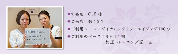 c_e_sama2