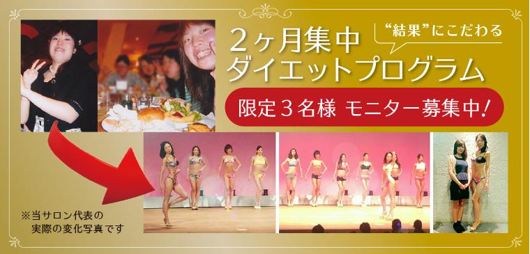 diet_banner