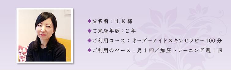 h_k_sama2