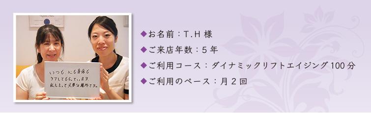 t_h_sama2