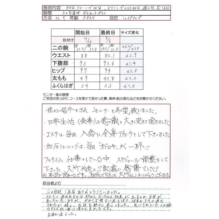 hy_sama_data